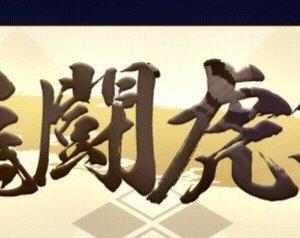 雀魂【龍闘虎争】