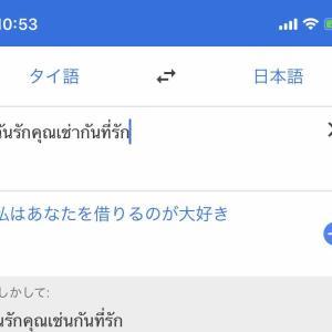タイ語のヘンテコ翻訳