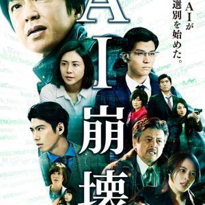 【映画】AI崩壊