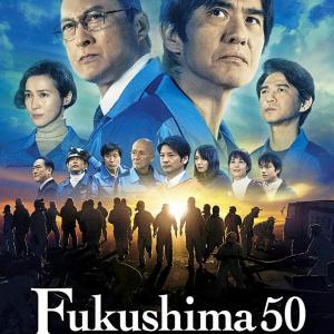 【映画】涙腺崩壊必至!涙なしでは観られない!福島原発事故の最前線で戦った50人の事実を描いた「Fukushima 50 (フクシマフィフティ)」