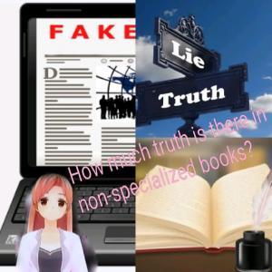 専門書でない書籍にどれくらいの真実があるのか