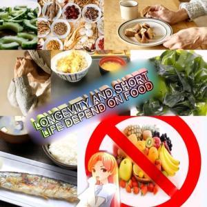 理想的なダイエット─長寿と短命は食次第