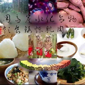 理想的なダイエット=伝統的な日本型食生活