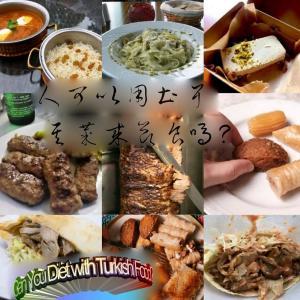 トルコ料理でダイエットできるか?