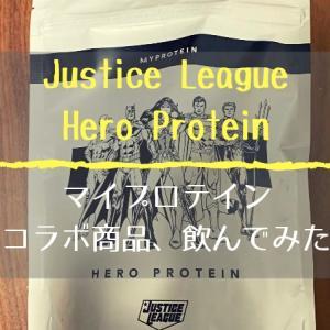 【数量限定】マイプロテインとスーパーヒーローがコラボ!味のレビュー【まずい】