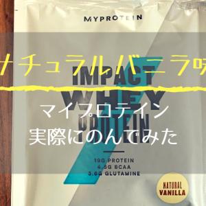 【マイプロテイン】ナチュラルバニラ味を実際に飲んだレビュー