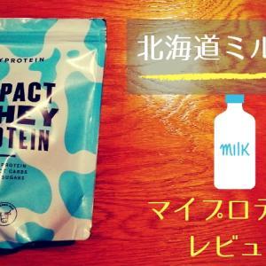 マイプロテイン北海道ミルク味のレビュー【アレンジも紹介】