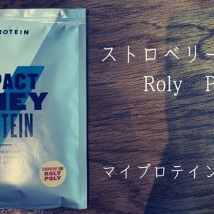 【マイプロテインレビュー】ストロベリージャムローリーポーリー味