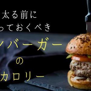 ハンバーガーを食べて太る前に、このカロリーをご確認ください