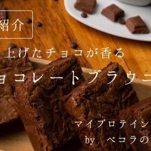 【チョコ好き必見】チョコレートブラウニー味マイプロテインレビュー