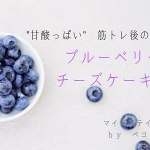 甘酸っぱい!ブルベリーチーズケーキ味【マイプロテインレビュー】