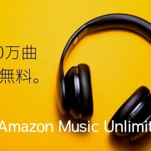【6/16まで3ヶ月無料】Amazon Music Unlimitedでランニング中に6500万曲聞こう