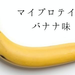 マイプロテインバナナ味レビュー【ナチュラルバナナと飲み比べ】