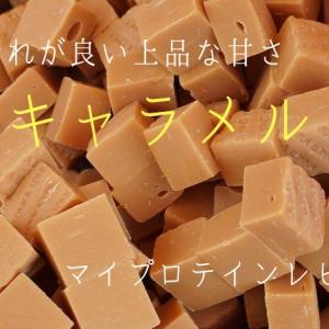 マイプロテインレビューソルティッドキャラメル【上品な甘さ】