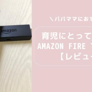 育児にとっても便利 、Amazon Fire TV Stick【レビュー】
