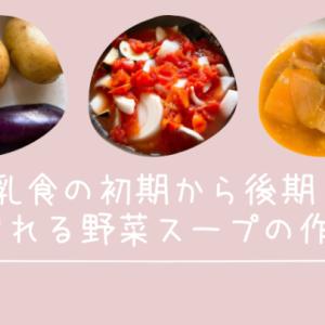 離乳食の初期から後期までアレンジしておいしいく食べれる野菜スープを紹介します