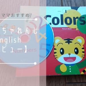 【レビュー】こどもちゃれんじEnglishを実際に使ってみた感想・口コミ