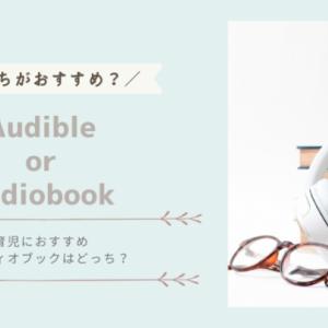 オーディオブックを育児や育児の合間に使うならオーディブルとaudiobookどっち?