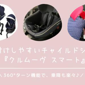 コンビ【クルムーヴ スマート】口コミ!チャイルドシートを2年間使用した感想