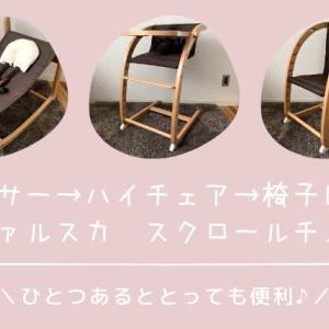 バウンサーから椅子まで組み替えて使えるファルスカスクロールチェア