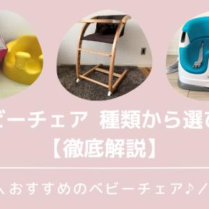 赤ちゃん 椅子はいつから使う?実際に使ってみて、おすすめのベビチェア