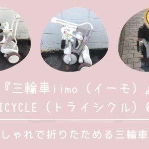 おしゃれで折りたためる三輪車iimo(イーモ)折りたたみステップで一歳からでも大丈夫♪