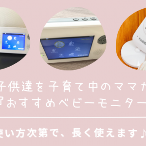 【2021年】おすすめベビーモニター便利なスマホ対応のベビーモニターもご紹介♪