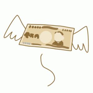 1万円の行方