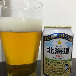 No.735 北海道 奇跡の麦 きたのほし(★×3 うまさが長持ちするという特徴がわかるビール。)