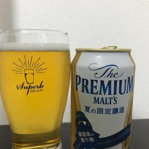 No.743 ザ・プレミアムモルツ 醸造家の贈り物 夏の限定醸造(★×3 普通のプレモルより少しホップの香りに特徴がある)
