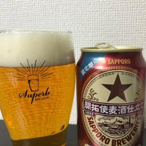 No.853 サッポロ 開拓使麦酒仕立て(★3 LAGARの誤記で話題になったビール)