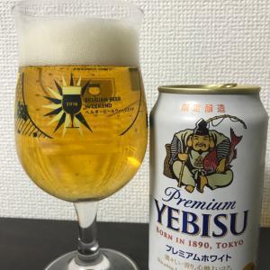 No.876 ヱビス プレミアムホワイト(★3 ベルジャンホワイトを期待して買わないこと)