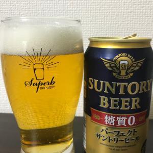 No.881 パーフェクトサントリービール(★3 糖質カットの物足りなさがあまりなく、普通にビールとして飲める。)
