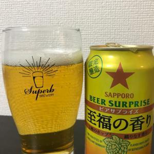 No.885 サッポロ ビアサプライズ 至福の香り(2021年度版)(★4 個人的に香りがいいビールは好き。)