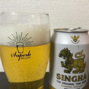 No.893 シンハービール 再々レビュー(★3 保存料がなくなっても味と香りに影響なし)