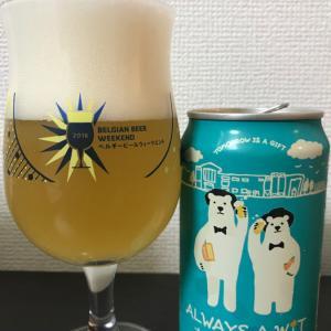 No.894 エチゴビール オールウェイズ・ア・ヴィット(★3 ジンジャーで強めのスパイス感に)