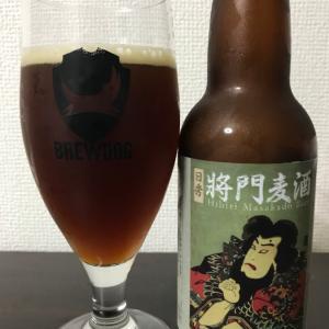 No.895 こまいぬブリュワリー柏ビール 将門ビール(★3 ベルギービールに近い味わい。それでいて重くない。)