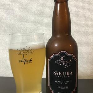 No.897 SAKURA PREMIUM(★3 桜の香りがするが好みが分かれそう)