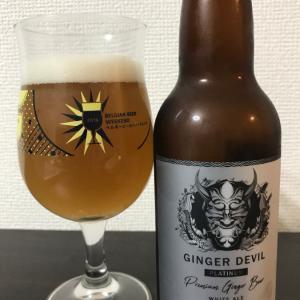 No.899 ジンジャーデビル プラチナ(★4 高いがそれだけの見返りがあるビール)