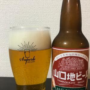 No.901 山口地ビール ピルスナー(★3 濃さがあり、充実感があるピルスナー)