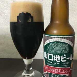 No.903 山口地ビール スタウト(★3 スッキリ、しかし香りはしっかり)