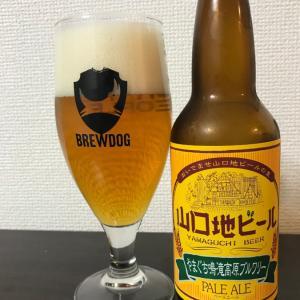 No.904 山口地ビール ペールエール(★4 ホップしっかりの好みのペールエール)