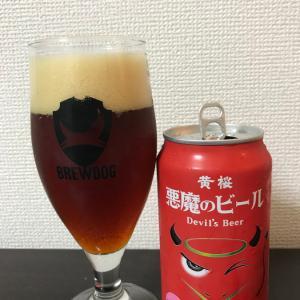 No.905 黄桜 悪魔のビール(★3 尖っていないが飲みやすくドリンカブルで、親しみやすい)