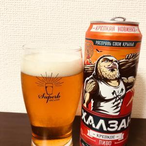 No.908 ハルザン ストロング(★3 力強い、麦をしっかりと楽しめるビール。)