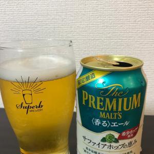 No.925 ザ・プレミアムモルツ<香る>エール サファイアホップの恵み (★3 香るエールシリーズとしては微妙だがビールとしてはあり)