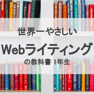 【書籍】世界一やさしいWebライティングの教科書1年生【スキル拡充】