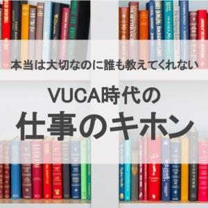 【書籍】VUCA時代の仕事のキホン【知識拡充】