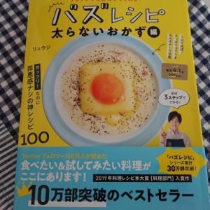 バズレシピ本買ってみた。