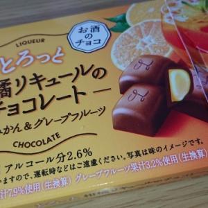 絶賛デブ活中@柑橘リキュールのチョコレート