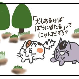 【ねこ豆シリーズ】ことわざ編 犬も歩けば棒に当たる